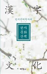 도서 이미지 - (인지언어학자의) 한자문화산책