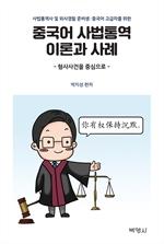 도서 이미지 - 중국어 사법통역 이론과 사례 -형사사건을 중심으로-
