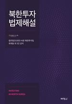 도서 이미지 - 북한투자 법제해설