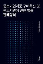 도서 이미지 - 중소기업제품 구매촉진 및 판로지원에 관한 법률 판례평석