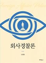 도서 이미지 - 외사경찰론