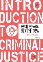 도서 이미지 - 현대 한국의 범죄와 형벌 (제2판)
