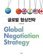 도서 이미지 - NEW 글로벌협상전략 (전면개정7판)