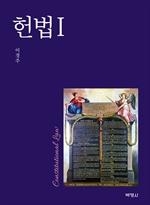 도서 이미지 - 헌법 Ⅰ