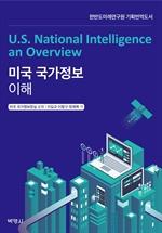 도서 이미지 - 미국 국가정보 이해