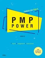 도서 이미지 - PMP Power