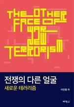 도서 이미지 - 전쟁의 다른 얼굴 - 새로운 테러리즘
