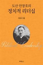 도서 이미지 - 도산 안창호의 정치적 리더십