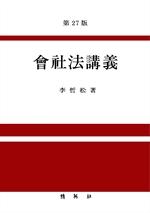 도서 이미지 - 회사법강의 (제27판)