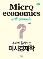 도서 이미지 - 예제와 함께 하는 미시경제학 (제3판)