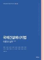 도서 이미지 - 국제건설에너지법 : 이론과 실무 제 2권