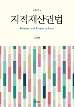 도서 이미지 - 지적재산권법 (제4판)