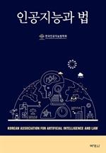 도서 이미지 - 인공지능과 법