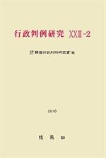도서 이미지 - 행정판례연구 XXIII-2