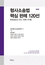 도서 이미지 - 형사소송법 핵심 판례 120선 (제4판)