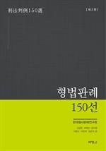 도서 이미지 - 형법판례 150선 (제2판)