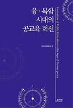 도서 이미지 - 융·복합 시대의 공교육 혁신