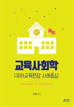 도서 이미지 - 교육사회학; 유아교육현장 사례중심