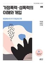 도서 이미지 - 현장에서의 위기개입워크북 05 - 가정폭력·성폭력의 이해와 개입