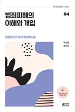 도서 이미지 - 현장에서의 위기개입매뉴얼 04 - 범죄피해의 이해와 개입