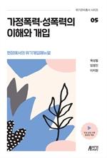 도서 이미지 - 현장에서의 위기개입매뉴얼 05 - 가정폭력·성폭력의 이해와 개입