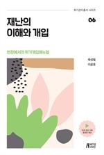 도서 이미지 - 현장에서의 위기개입매뉴얼 06 - 재난의 이해와 개입