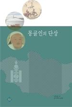 도서 이미지 - 몽골인의 단상