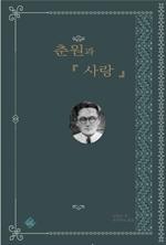 도서 이미지 - 춘원과 '사랑'