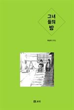 도서 이미지 - 그녀들의 방