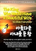 도서 이미지 - 아름다운 아내를 둔 왕 / The King Who Would Have a Beautiful Wife