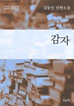 도서 이미지 - 감자 (김동인 단편소설 다시읽는 한국문학 003)