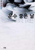 도서 이미지 - 운수 좋은 날(현대인이 읽어야 할 필독 작가선-현진건 01)