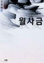 도서 이미지 - 월사금(현대인이 읽어야 할 필독 작가선-강경애 01)