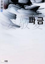 도서 이미지 - 파금(현대인이 읽어야 할 필독 작가선-강경애 02)