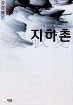 도서 이미지 - 지하촌(현대인이 읽어야 할 필독 작가선-강경애 03)