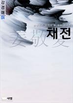 도서 이미지 - 채전(현대인이 읽어야 할 필독 작가선-강경애 04)
