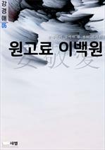 도서 이미지 - 원고료 이백원(현대인이 읽어야 할 필독 작가선-강경애 06)