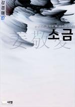 도서 이미지 - 소금(현대인이 읽어야 할 필독 작가선-강경애 07)