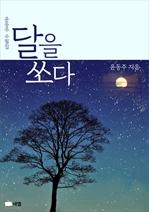 도서 이미지 - 달을 쏘다(윤동주 수필집)