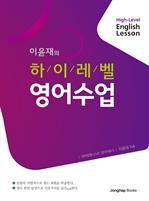 도서 이미지 - 이윤재의 하이레벨 영어수업