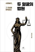도서 이미지 - 두 얼굴의 법원