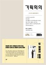 도서 이미지 - 기획회의 494호
