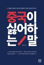 도서 이미지 - 중국이 싫어하는 말