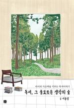 도서 이미지 - 독서, 그 풍요로운 생각의 숲