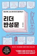 도서 이미지 - 리더 반성문