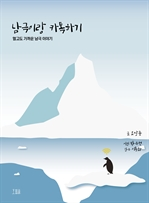 도서 이미지 - 남극이랑 카톡하기