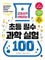 도서 이미지 - 교과서가 쉬워지는 초등 필수 과학 실험 100