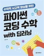 도서 이미지 - 파이썬 코딩 수학 with 딥러닝 : 수학적 사고력 향상을 위한