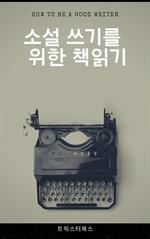 도서 이미지 - 소설 쓰기를 위한 책읽기