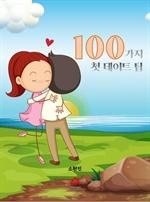 도서 이미지 - 100가지 첫 데이트 팁